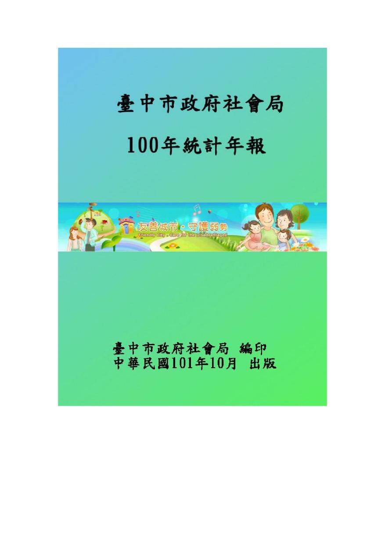 臺中市政府社會局100年統計年報 (下載PDF電子檔), 另開新視窗.