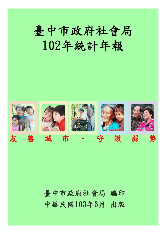 臺中市政府社會局102年統計年報 (下載PDF電子檔), 另開新視窗.