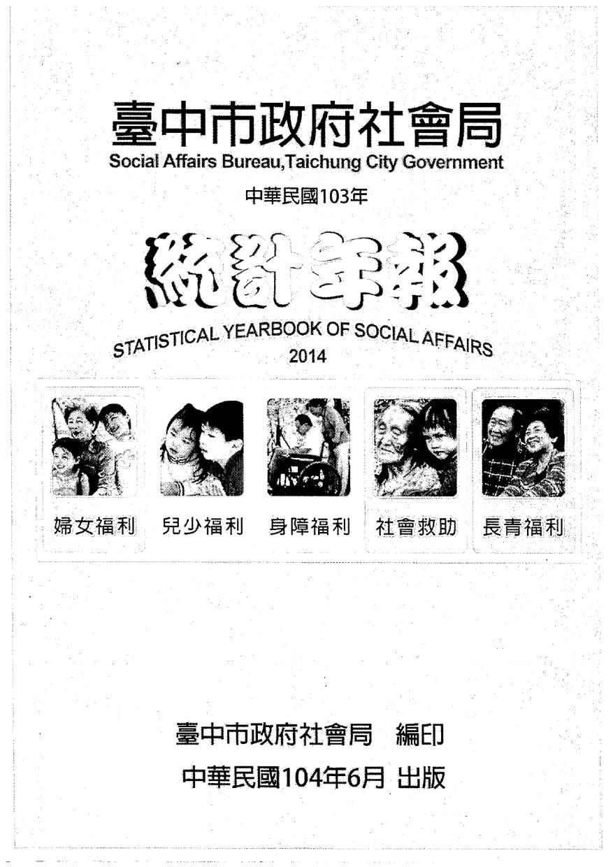 臺中市政府社會局103年統計年報 (下載PDF電子檔), 另開新視窗.